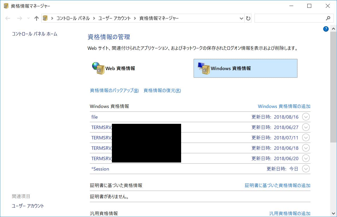 資格情報マネージャーのスクリーンショット