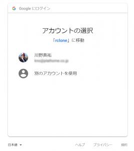 rclone を許可するためにGoogleへログインする時の画面