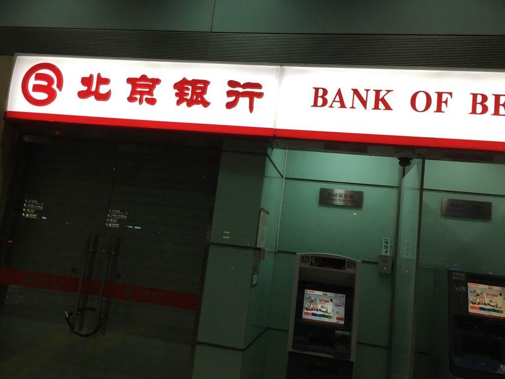 北京銀行のATM