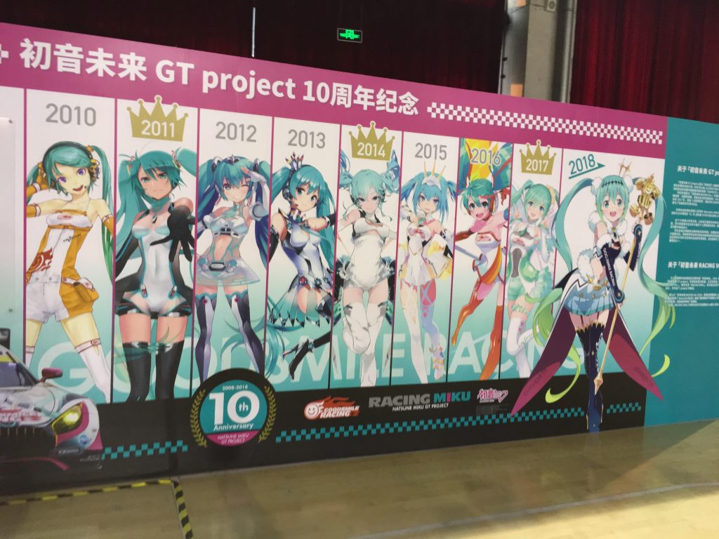 MIKU WITH YOU in 北京 GT project 10周年パネル