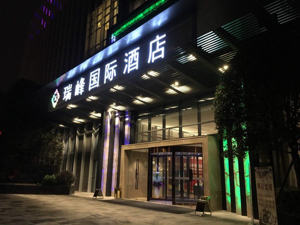 成都瑞峰酒店 Rayfont Hotel Chengdu