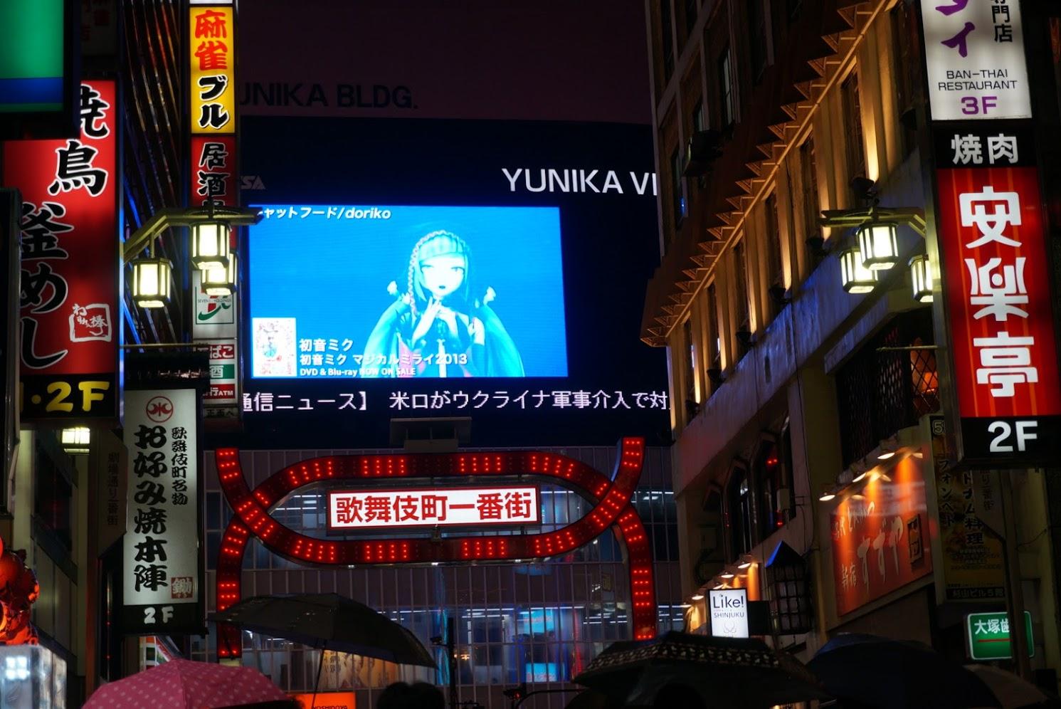 歌舞伎町一番街アーチとユニカビジョンに映る初音ミクさん