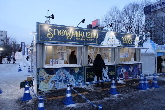 SNOW MIKU 2019 公式グッズ販売所