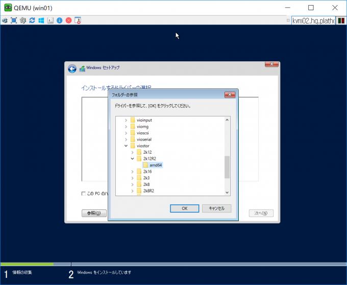 KVMサーバ(Ubuntu Linux 18 04)構築とWindows Server 2016を